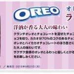 Japonci imajo nov okus Oreo tablic