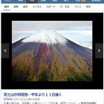 Sneg že pobelil vrh Fuji-sana