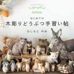 Rezbarka Mio Hashimoto osupnila Japonsko in svet