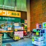 A-Colle; najcenejša trgovina v Tokyu, kjer dobite 5 zavitkov instant ramena za 1,20EUR