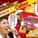 Calbee v sodelovanju z Namcom, izdelal čips z okusom kole