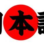 Nova rubrika posvečena japonskemu jeziku – Filipov kotiček