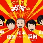 Gaki no Tsukai – Batsu Game – 2017/2018